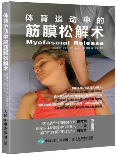 《体育运动中的筋膜松解术》露丝·邓肯epub+mobi+azw3