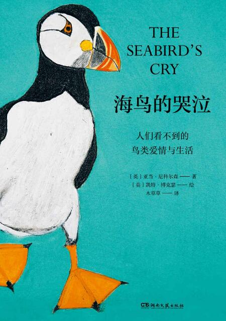 《海鸟的哭泣 : 人们看不到的鸟类爱情与生活》[英]亚当•尼科尔森 著;[英]凯特•博克瑟 绘epub+mobi+azw3