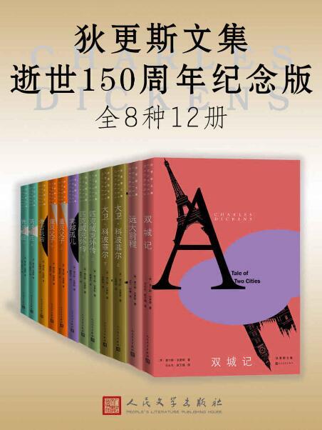 《狄更斯文集·逝世150周年纪念版:全12册》epub+mobi+azw3