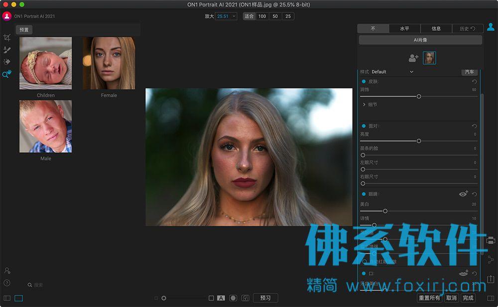 智能AI人像处理软件ON1 Portrait AI 2021 中文版