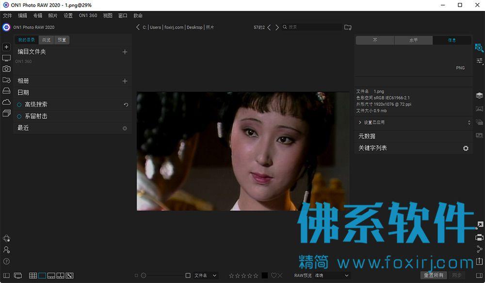 专业的摄影RAW图像处理软件ON1 Photo RAW 2020 中文版