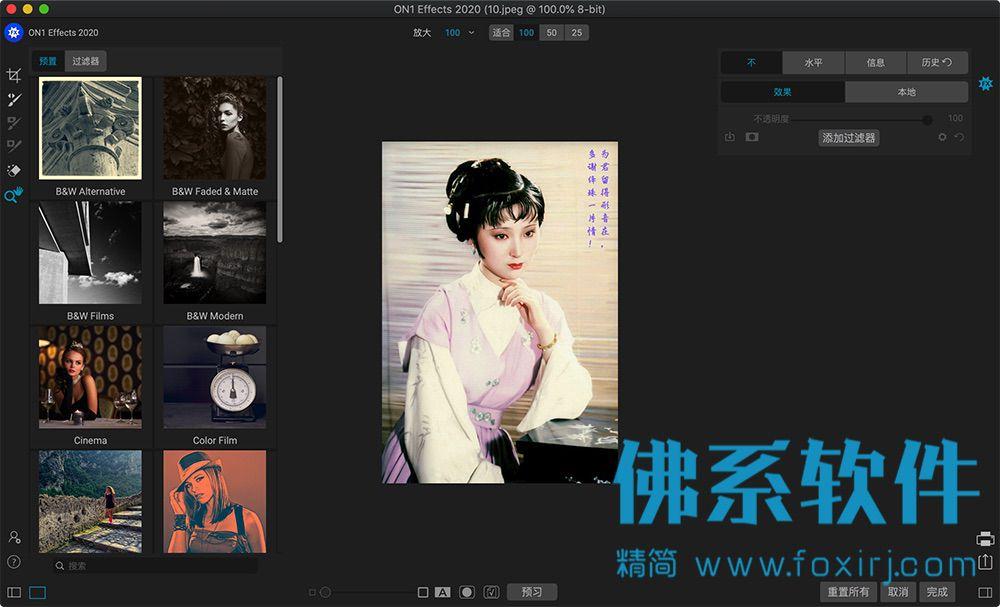 照片滤镜/LUT/纹理处理工具ON1 Effects 2020 中文版