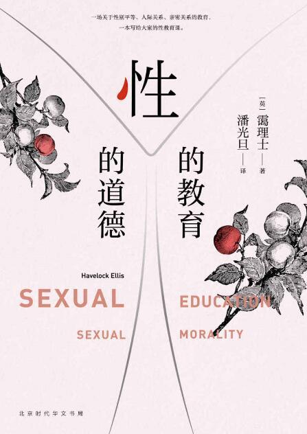 《性的教育 性的道德》[英]蔼理士epub+mobi+azw3