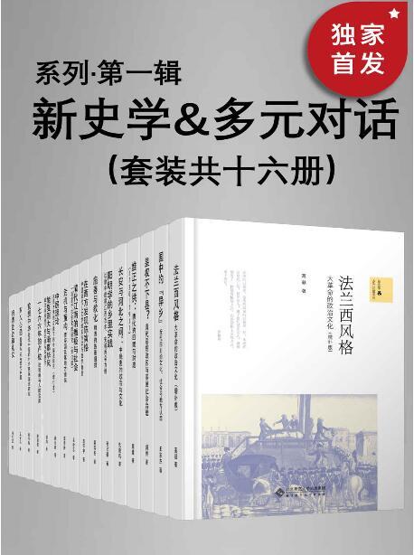 《新史学&多元对话系列(第一辑)(套装共十六册)》陈怀宇/高毅epub+mobi+azw3