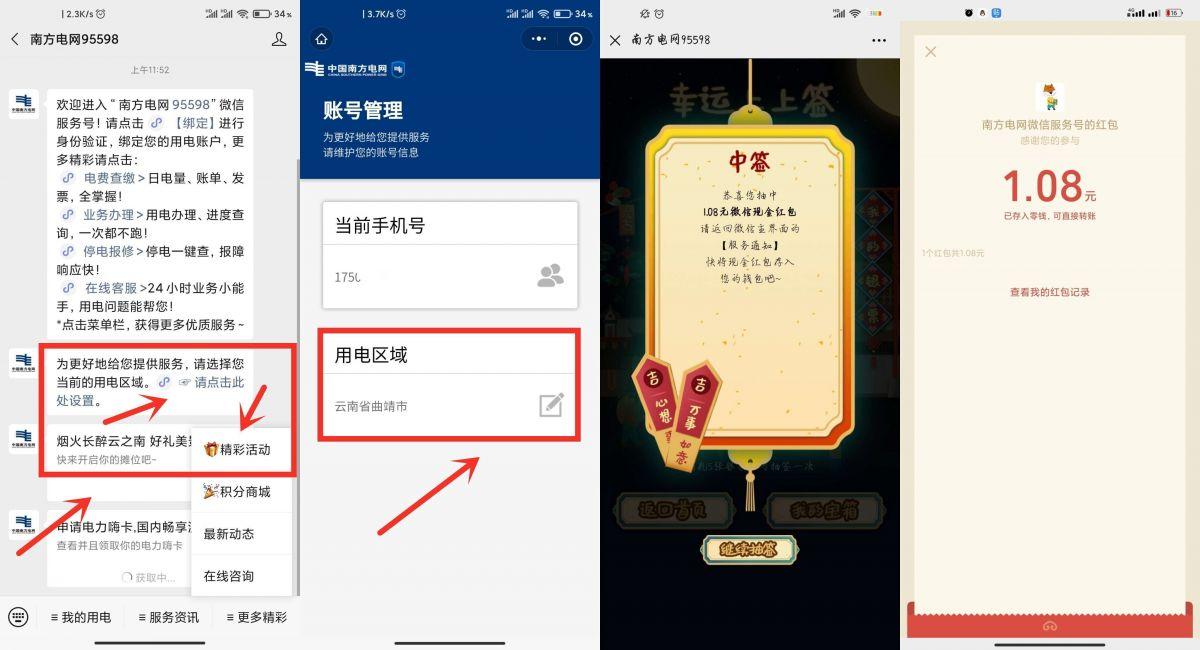 """""""南方电网95595""""亲测1元红包"""