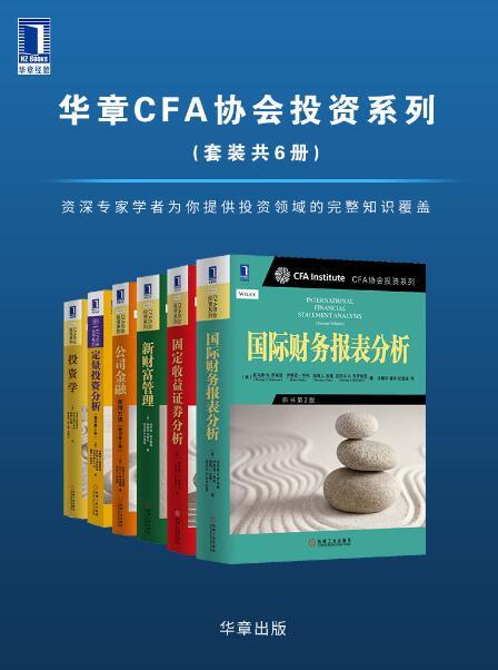 《华章CFA协会投资系列(套装共6册)》epub+mobi+azw3