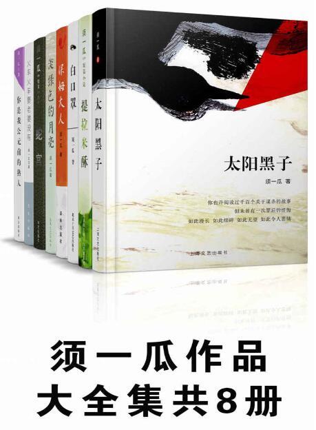 《须一瓜作品大全集(套装共8册)》epub+mobi+azw3