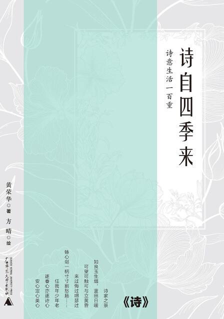 《诗自四季来 : 诗意生活一百重》黄荣华epub+mobi+azw3