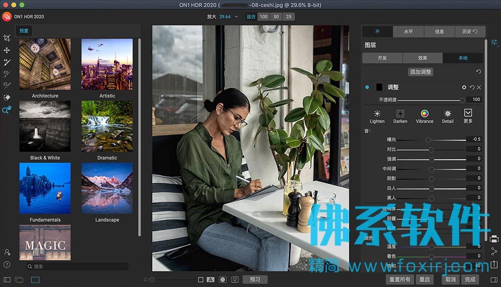 HDR图片处理软件ON1 HDR 2020 中文版
