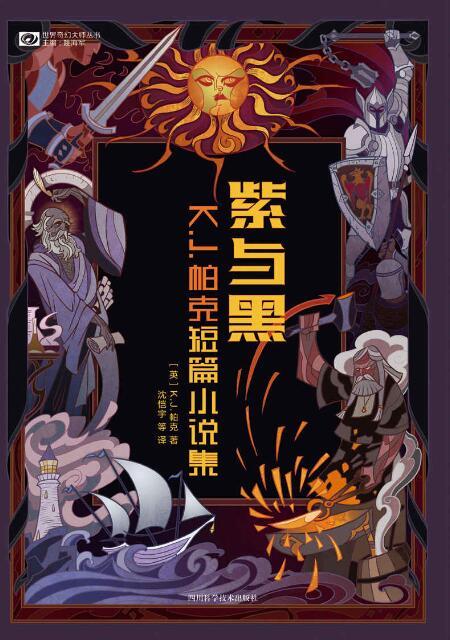 《紫与黑:K.J.帕克短篇小说集》epub+mobi+azw3