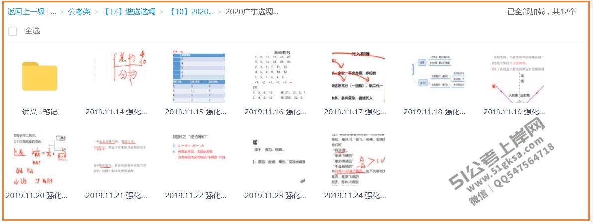 FB2020广东选调线上冲刺班