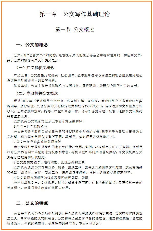 ZG2019党政公选公文写作处理专项课
