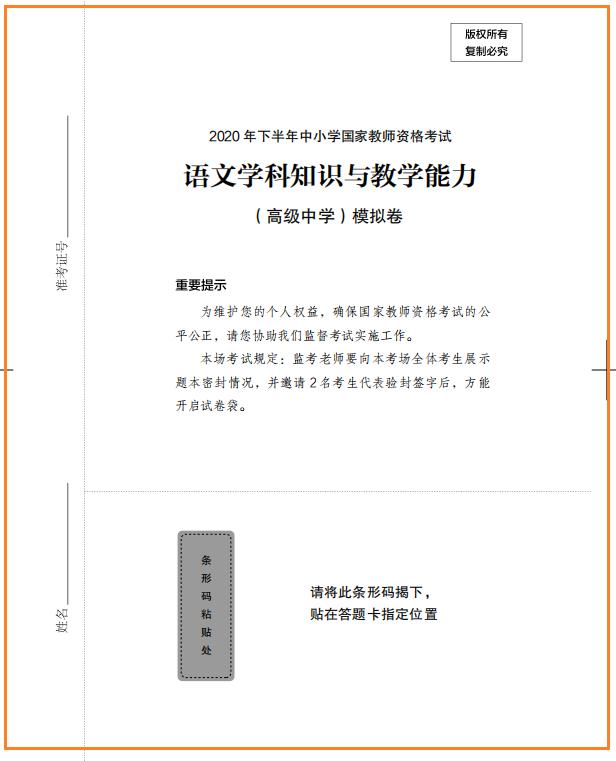 2020 年下半年中学教资考试语文科目三模拟卷