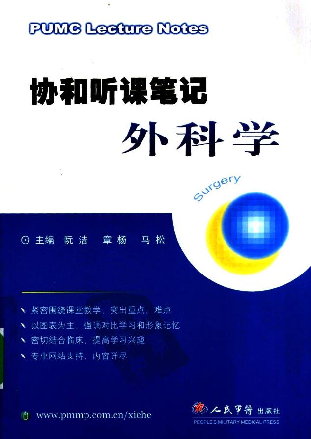 图片[1]-协和听课笔记-外科学 高清PDF下载(完本) 扫描版