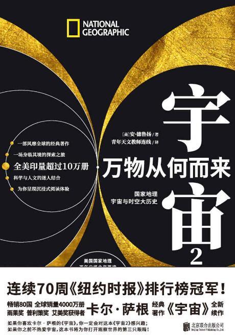 《宇宙2:万物从何而来:国家地理宇宙与时空大历史》安•德鲁扬 epub+mobi+azw3