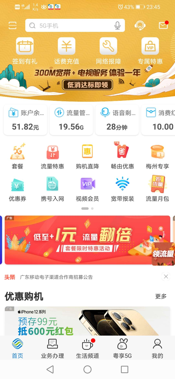 广东移动领取20G流量