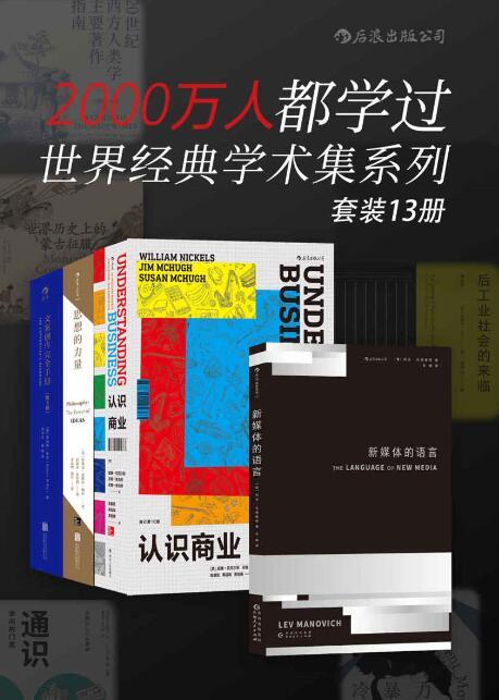 《2000万人都学过——世界经典学术集系列》 epub+mobi+azw3
