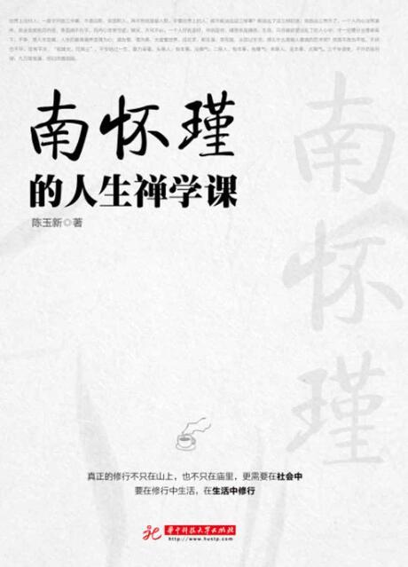 《南怀瑾的人生禅学课》陈玉新epub+mobi+azw3