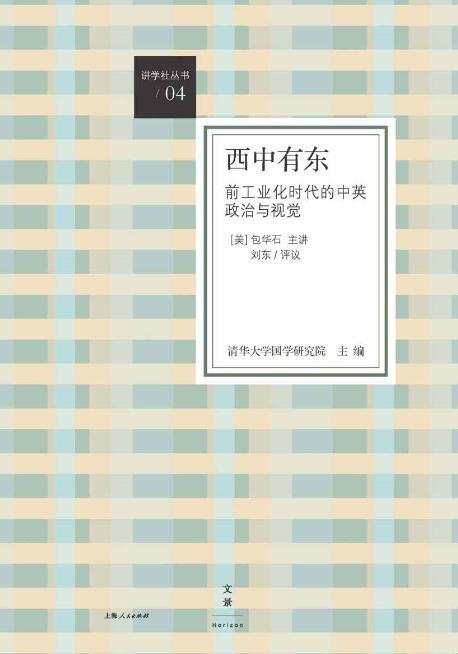 《西中有东 : 前工业化时代的中英政治与视觉》[美]包华石epub+mobi+azw3