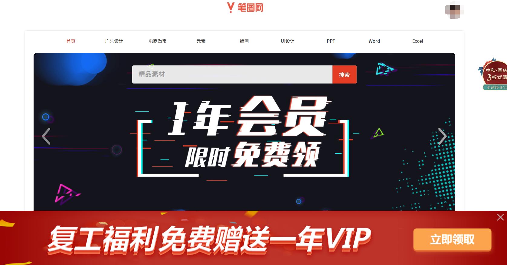 笔图网一年VIP免费领取