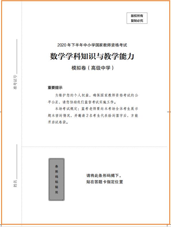 2020 年下半年中学教资考试数学科目三模拟卷