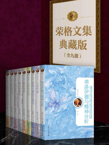 《荣格文集典藏版(全九册)》卡尔·古斯塔夫·荣格epub+mobi+azw3