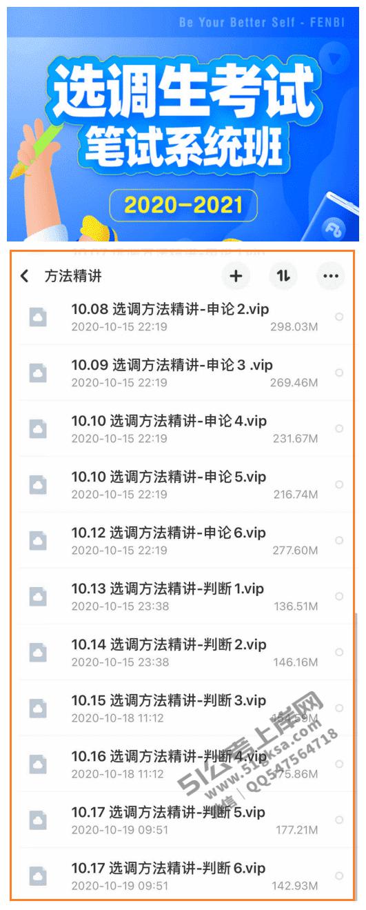 FB2020-2021选调生考试笔试系统班