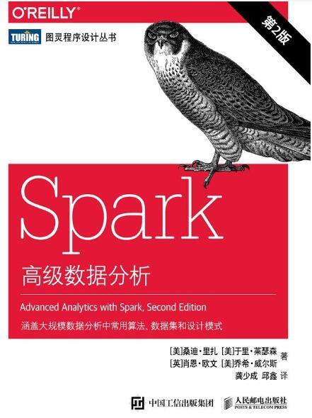 《Spark高级数据分析(第2版)》[美] 桑迪 · 里扎 / [美] 于里 · 莱瑟森epub+mobi+azw3