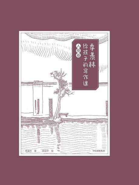 《季羡林给孩子的写作课·人物卷》季羡林/吴冠中epub+mobi+azw3