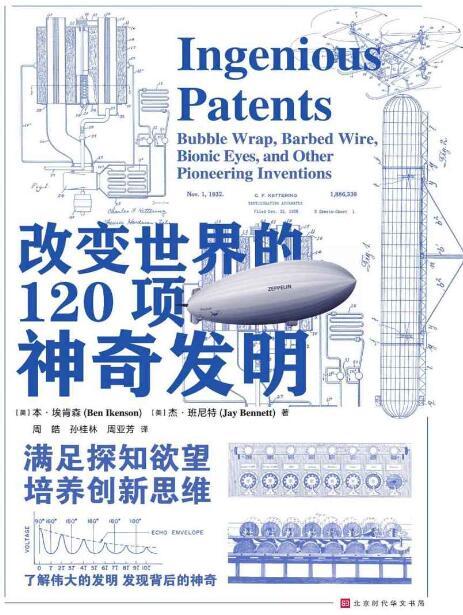 《改变世界的120项神奇发明》本·埃肯森/杰·班尼特epub+mobi+azw3