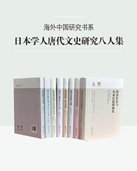 《日本学人唐代文史研究八人集(套装共8册)》epub+mobi+azw3