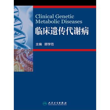 图片[1]-临床遗传代谢病 顾学范 2015 PDF扫描版电子书下载