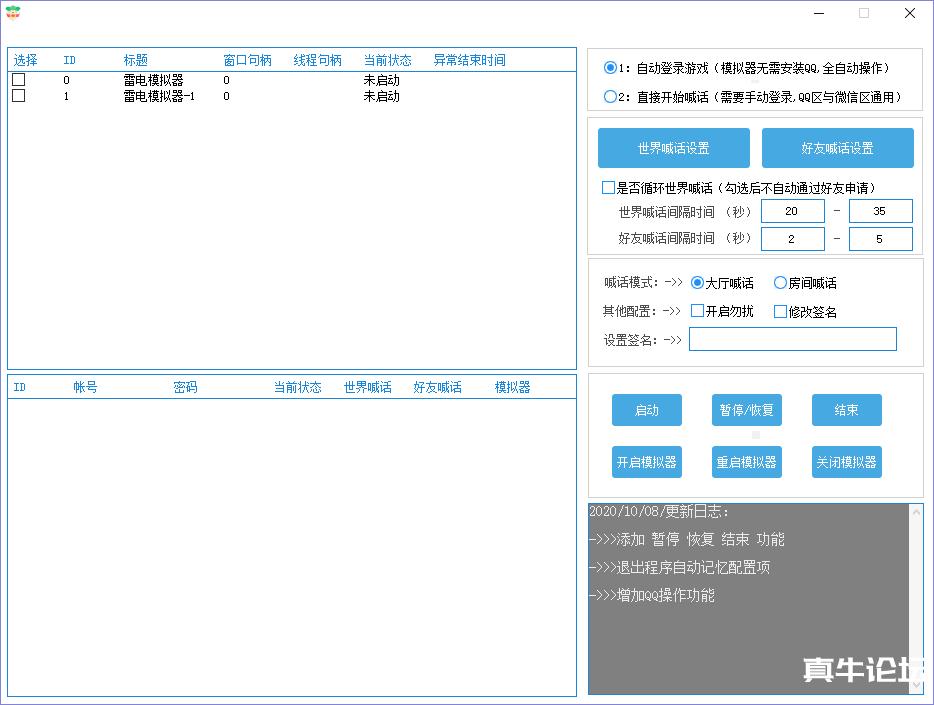 PC王者荣耀-萝卜喊话助手V1.0破解版雷电版