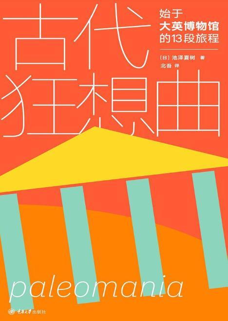 《古代狂想曲:始于大英博物馆的13段旅程》池泽夏树 epub+mobi+azw3