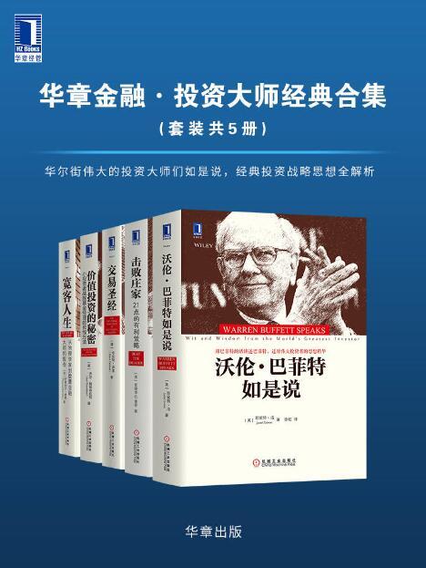 《华章金融·投资大师战略经典(套装共5册)》epub+mobi+azw3