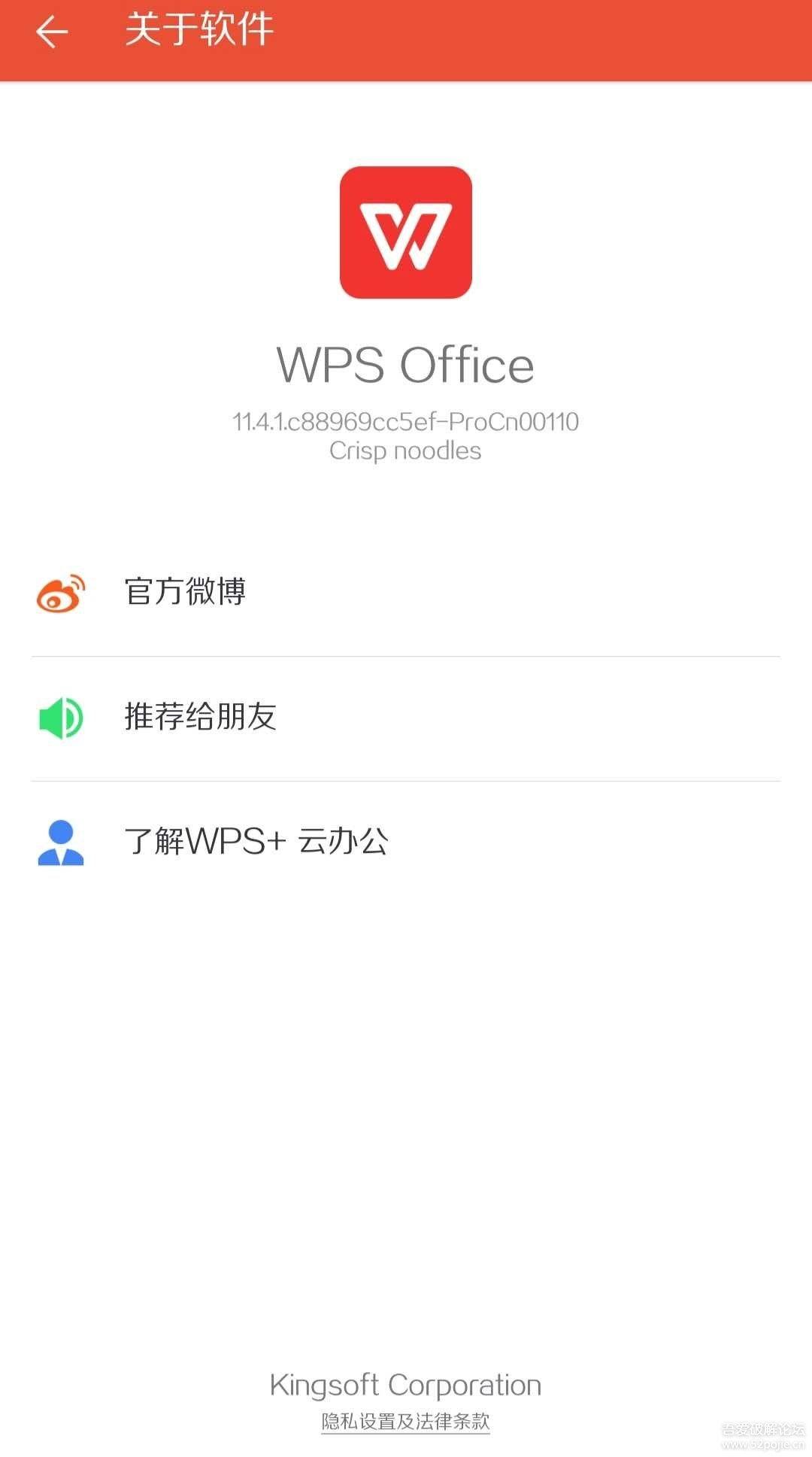 图片[1]-WPS Office Pro 11.4.1央企定制版(无广告,附带激活码,可登陆,会员功能可用)