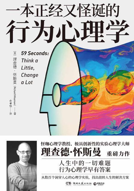 《一本正经又怪诞的行为心理学(2020年新版)》怀斯曼epub+mobi+azw3