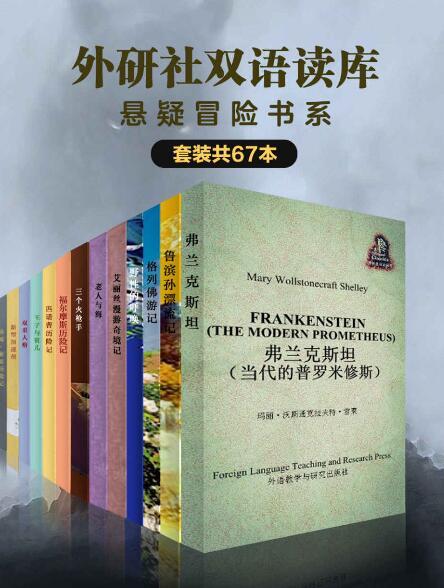 《外研社双语读库·悬疑冒险书系》(套装共67本)epub+mobi+azw3