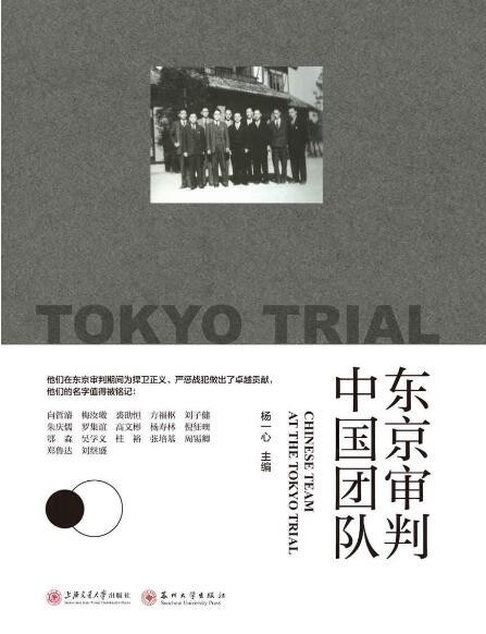 《东京审判中国团队》杨一心 epub+mobi+azw3