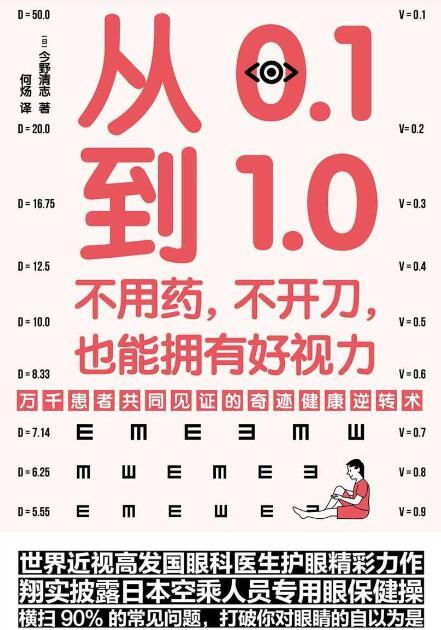 《从0.1到1.0:不用药,不开刀,也能拥有好视力》[日]今野清志epub+mobi+azw3