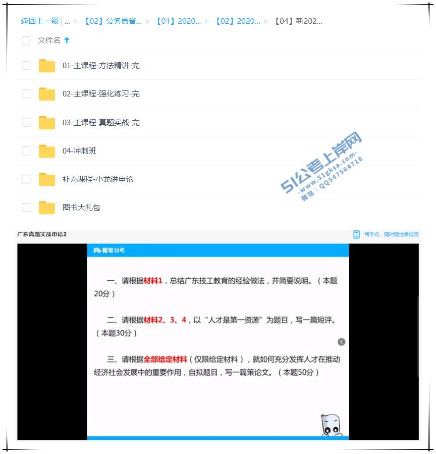 FB2020广东省考系统班图书大礼包-51公考上岸网