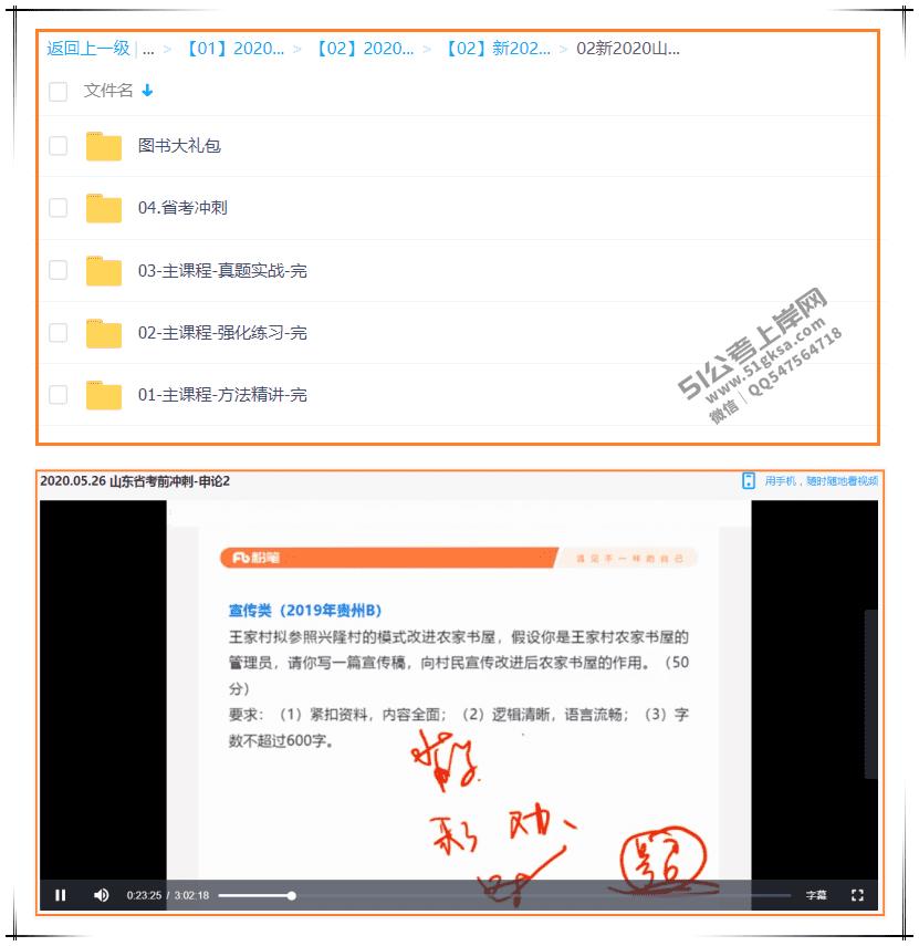 FB2020山东省考系统班图书大礼包-51公考上岸网