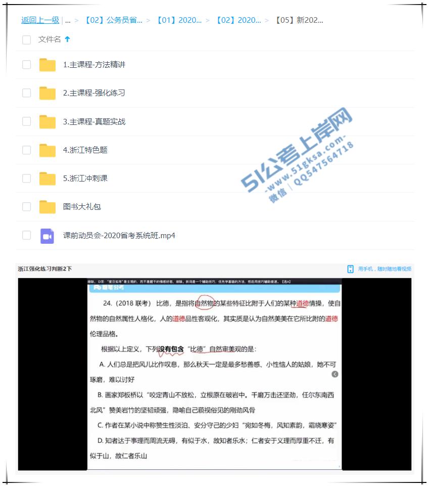 FB2020浙江省考系统班图书大礼包-51公考上岸网