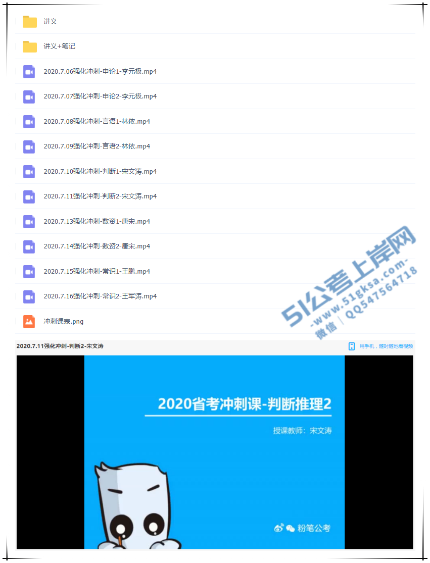 2020省考联考冲刺班-51公考上岸网