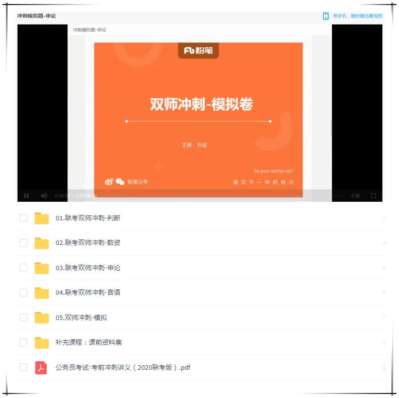 FB2020联考双师冲刺班-51公考上岸网