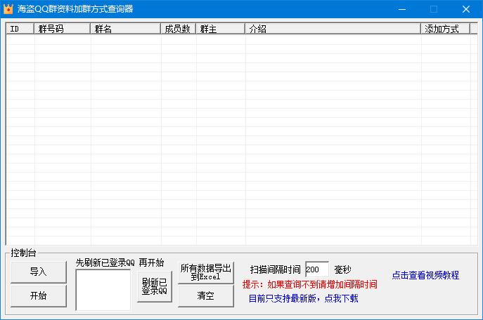 HdQQ群资料加群方式查询器V12.2
