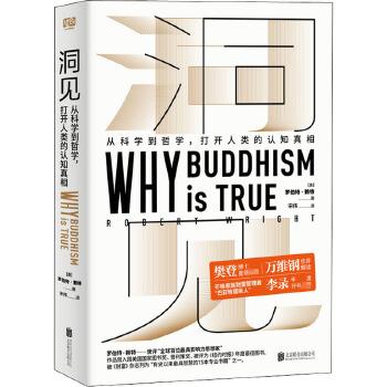 洞见:从科学到哲学,打开人类的认知真相(樊登重磅推荐)epub/azw3/mobi