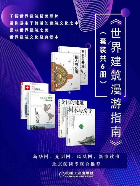 《世界建筑漫游指南》(套装共6册)陈文捷/郭学明epub+mobi+azw3