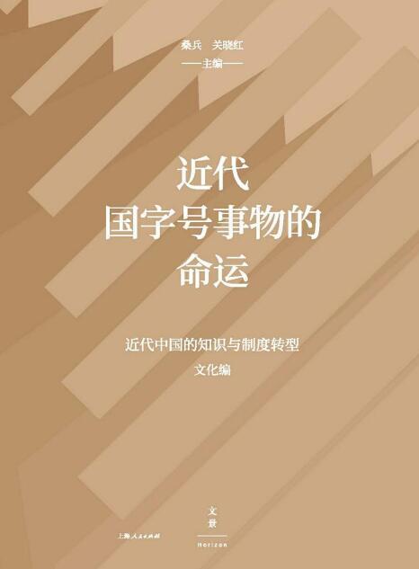 《近代国字号事物的命运》桑兵 / 关晓红epub+mobi+azw3