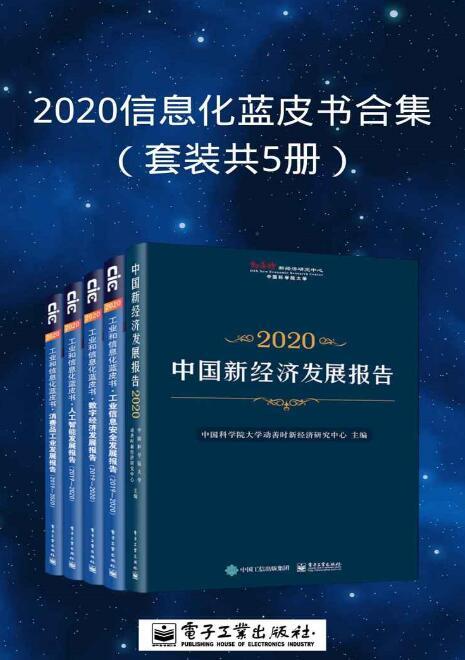 《2020信息化蓝皮书合集(套装共5册)》epub+mobi+azw3